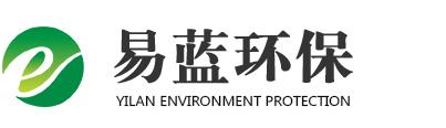 宜兴市易蓝环保设备有限公司